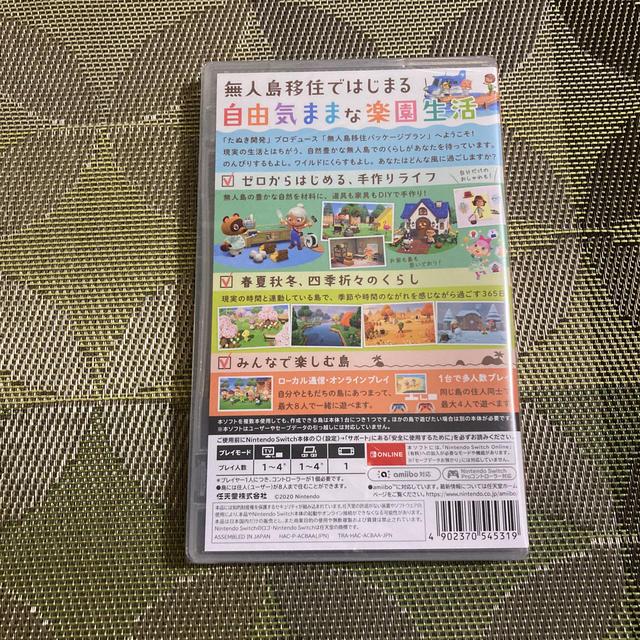 Nintendo Switch(ニンテンドースイッチ)の未開封 あつまれ どうぶつの森 Switch エンタメ/ホビーのゲームソフト/ゲーム機本体(家庭用ゲームソフト)の商品写真