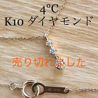 4℃ - 4°C K10 スリーストーン ダイヤモンドネックレス トリロジー ダイヤ