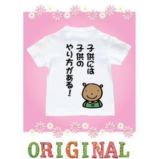 Tシャツ 名入れ パロディ  面白いTシャツ 子供には子供のやり方がある(Tシャツ/カットソー)