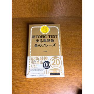アサヒシンブンシュッパン(朝日新聞出版)の新TOEIC TEST出る単特急金のフレ-ズ(資格/検定)
