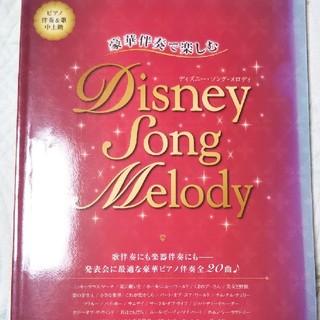 ディズニー(Disney)の【同時購入で700円】ディズニ-・ソング・メロディ 豪華伴奏で楽しむ(ポピュラー)