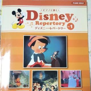 ディズニー(Disney)のcanaaa*様専用  ディズニー ピアノソロ楽譜①(ポピュラー)