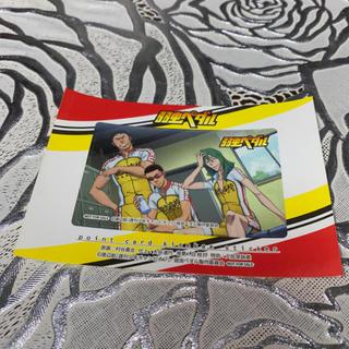 アキタショテン(秋田書店)の弱虫ペダル ポイントカードきせかえステッカー 総北(カード)