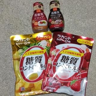 サラヤ(SARAYA)のラカント 低糖質 シロップ&カロリー0飴(ダイエット食品)