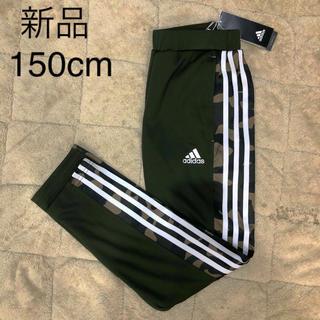 adidas - 新品 アディダス adidas ジャージ パンツ 150cm 定価5489円