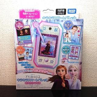 Takara Tomy - 新品!アナと雪の女王2:キラキラスマートパレット:ノルディックパープル
