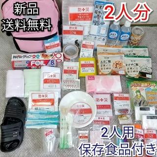 【2人分】防災 グッズ セット 防災 リュック 保存食 備蓄水 携帯トイレ(防災関連グッズ)