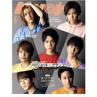ジャニーズ(Johnny's)のMyojo 8月号(アイドルグッズ)