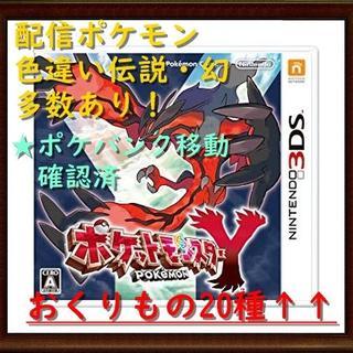 ニンテンドー3DS - ポケットモンスターY