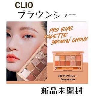 クリオ CLIO プロアイパレット ブラウンシュー 新品未開封