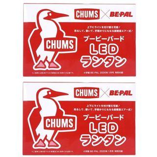 チャムス(CHUMS)のBE-PAL 1月 付録 CHUMS ブービーバード LEDランタン×2個(アート/エンタメ/ホビー)