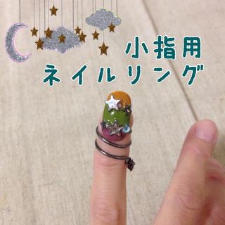 送料込◆小指用ネイルリング(リング(指輪))