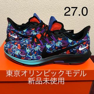 NIKE - 新品 NIKE エアズームペガサス36 東京オリンピック 27.0