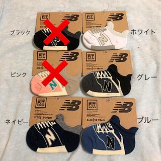 ニューバランス(New Balance)のニューバランス キッズ靴下(靴下/タイツ)