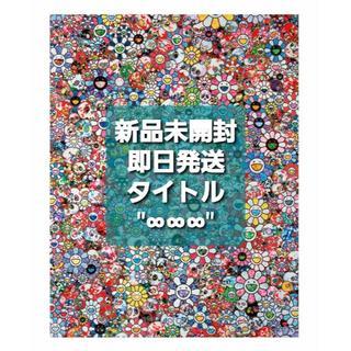 村上隆 Tonari no Zingaro ∞∞∞ 100枚限定 版画(版画)