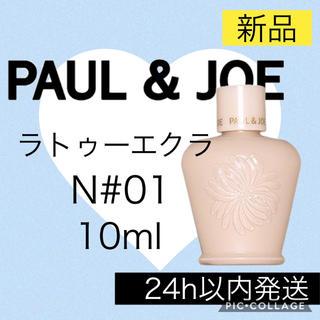 PAUL & JOE - ポール&ジョー ラトゥーエクラ ファンデーション サンプル 下地