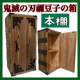 鬼滅の刃 禰豆子の箱 ねずこの箱 木箱 本箱 本棚 書棚 コミック棚 収納