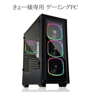 きょー様専用 ゲーミングPC(デスクトップ型PC)