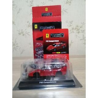 フェラーリ(Ferrari)の1/64 フェラーリミニカーコレクション F40 Competizione 赤(ミニカー)