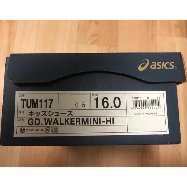 【美品☆】アシックス ハイカット スニーカー 16センチ TUM117 ベージュ キッズ/ベビー/マタニティのキッズ靴/シューズ(15cm~)(スニーカー)の商品写真