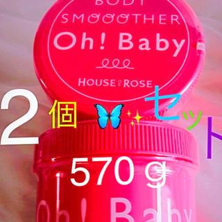 ハウスオブローゼ(HOUSE OF ROSE)の☆Oh!Baby. 570g  新品未使用品☆(ボディスクラブ)