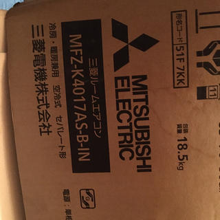 三菱 - 未使用三菱エアコン室内ユニットMFZ-K4017AS-B-IN/14畳