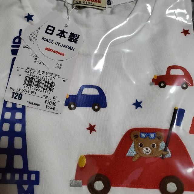 mikihouse(ミキハウス)のミキハウス120.ホットビスケッツ110 キッズ/ベビー/マタニティのキッズ服男の子用(90cm~)(Tシャツ/カットソー)の商品写真