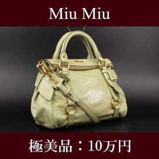 ミュウミュウ(miumiu)の【全額返金保証・送料無料】ミュウミュウ・2WAYショルダーバッグ(F076)(ショルダーバッグ)