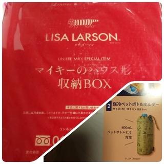 リサラーソン(Lisa Larson)の値下げ【新品未使用】リサ・ラーソン付録 2点セット(リビング収納)