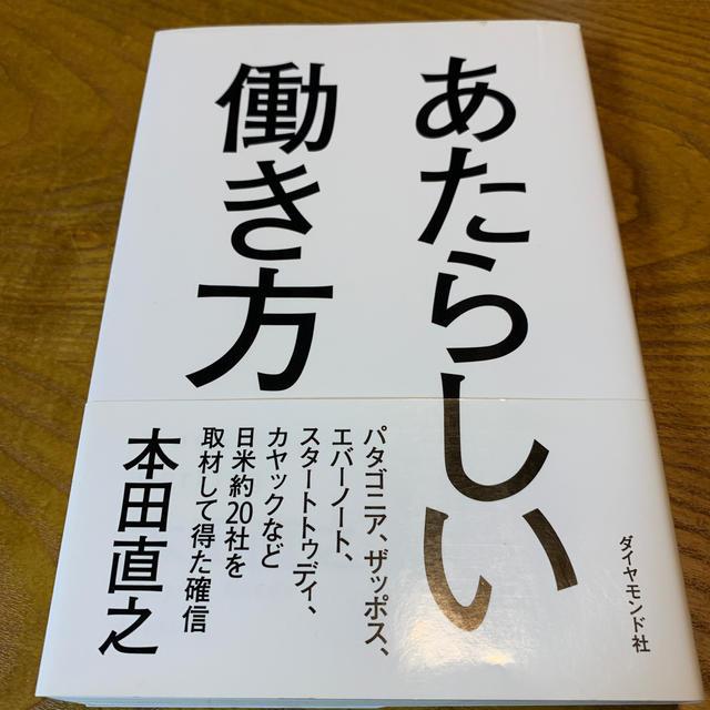あたらしい働き方 エンタメ/ホビーの本(ビジネス/経済)の商品写真