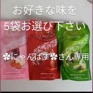 リンツ(Lindt)のリンツ リンドールチョコ 5袋(菓子/デザート)