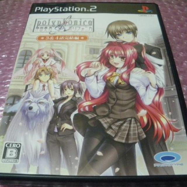 PlayStation2(プレイステーション2)のPS2 ポリフォニカ3&4話⇒送料無料D901-1 エンタメ/ホビーのゲームソフト/ゲーム機本体(家庭用ゲームソフト)の商品写真