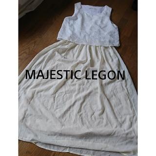 MAJESTIC LEGON - MAJESTIC LEGON 美品 マキシ ワンピース ベージュ ホワイト