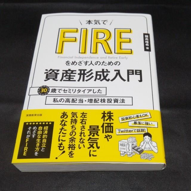 本気でFIREをめざす人のための資産形成入門 30歳でセミリタイアした私の高配当 エンタメ/ホビーの本(ビジネス/経済)の商品写真
