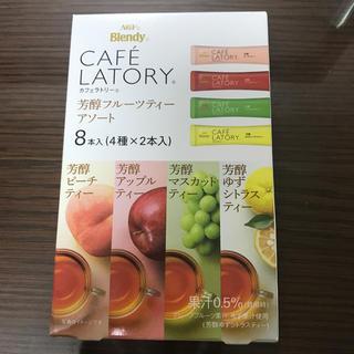 エイージーエフ(AGF)の新品 CAFE LATORY 芳醇フルーツティーアソート 8本入(4種×2本入)(茶)