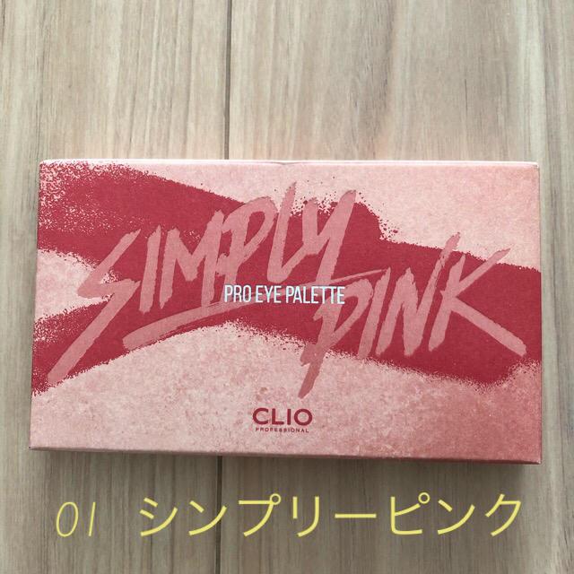 クリオ プロ アイパレット 01 シンプリーピンク SINPLY PINK コスメ/美容のベースメイク/化粧品(アイシャドウ)の商品写真