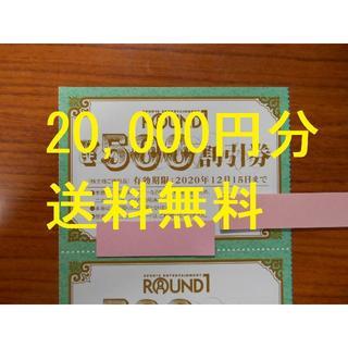 ( 20,000円分 送料無料 ) ラウンドワン 株主優待(ボウリング場)
