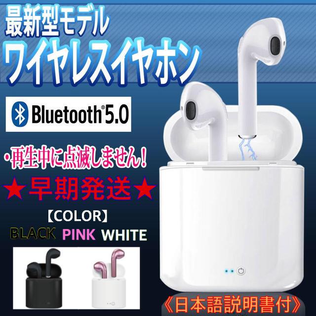 i7s tws ワイヤレスイヤホン 最新型2020年版 Bluetooth5.0 スマホ/家電/カメラのオーディオ機器(ヘッドフォン/イヤフォン)の商品写真