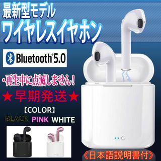 i7s tws ワイヤレスイヤホン 最新型2020年版 Bluetooth5.0