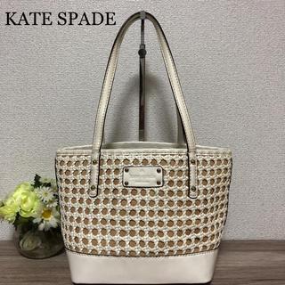 kate spade new york - KATE SPADE ケイトスペード トートバッグ 編み込み 人気 ブランド