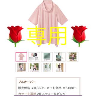 シャルレ(シャルレ)の🌹アラレ様〜専用🌹シャルレ・EE691・M・28🌹(その他)