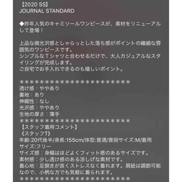 JOURNAL STANDARD(ジャーナルスタンダード)の【JOURNAL STANDARD 】キャミソールワンピース レディースのワンピース(ロングワンピース/マキシワンピース)の商品写真