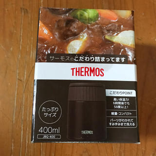 サーモス(THERMOS)の残少 半額 以下 サーモス 真空断熱 スープジャー(JBQ-400)モカ(弁当用品)