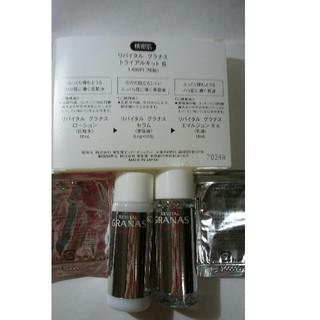 シセイドウ(SHISEIDO (資生堂))の精密肌リバイタル グラナストライアルキット(サンプル/トライアルキット)