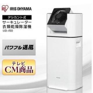 アイリスオーヤマ - アイリスオーヤマ サーキュレーター衣類乾燥機除湿機 DDD-50E