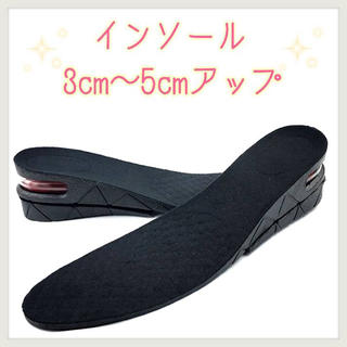 シークレットインソール 3cm+2cm 中敷き 【送料無料】