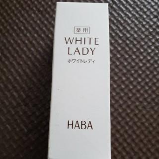 ハーバー(HABA)のHABAホワイトレディ(美容液)