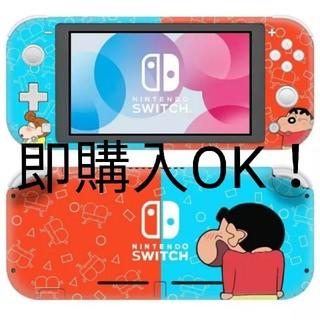 ニンテンドースイッチ(Nintendo Switch)のクレヨンしんちゃん ニンテンドー スイッチライト スキンシール 任天堂 #41(携帯用ゲームソフト)