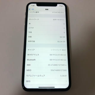 iPhone - ■美品iPhoneX  64GB ソフトバンク 格安SIM シルバー■