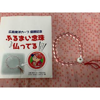 広島東洋カープ - カープ ふるまい念珠 仏ってる